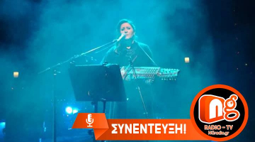 ΣΥΝΕΝΤΕΥΞΗ   Η Λαμπρινή Γιώτη φέρνει άρωμα σκανδιναβικής και κέλτικης παράδοσης στον NGradio.gr