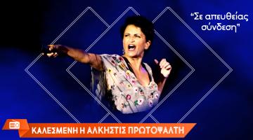 ΣΥΝΕΝΤΕΥΞΗ | Η Άλκηστις Πρωτοψάλτη «Σε απευθείας σύνδεση» στον NGradio.gr