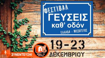 """Ο Γιάννης Καλύβας μας προσκαλεί στο φεστιβάλ """"Γεύσεις καθ' οδόν [Ελλάδα – Μεσόγειος]"""" στην Πλατεία Κυψέλης"""