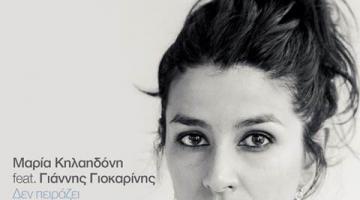 Video Clip   Μαρία Κηλαηδόνη μαζί με τον Γιάννη Γιοκαρίνη «Δεν Πειράζει»