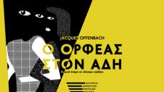 """Πρεμιέρα για την κωμική όπερα του Jacques Offenbach """"Ορφέας στον Άδη"""" στο Ολύμπια"""