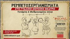 """""""Ρεμπετο-σεργιανίσματα"""" στο Γυάλινο Μουσικό Θέατρο με τους Rebetien"""