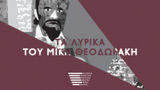Τα λυρικά του Μίκη Θεοδωράκη σε πρώτη εκτέλεση με Συμφωνική Ορχήστρα στο θέατρο Ολύμπια