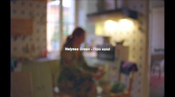 "Nalyssa Green ""Πάλι Καλά"" | Κυκλοφόρησε το  βιντεοκλίπ σε σκηνοθεσία The Boy"