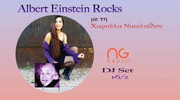 Η Χαρούλα Νικολαΐδου παίζει μουσική στο Albert Einstein Rocks | 16/2