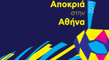 Αποκριά στην Αθήνα 23.02 – 11.03.2019