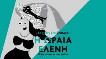 Jacques Offenbach – «Η Ωραία Ελένη στο Θέατρο Ολύμπια»