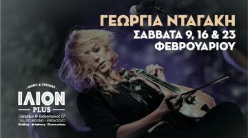 Η Γεωργία Νταγάκη στο ΙΛΙΟΝ plus | Σάββατα 9, 16 & 23 Φλεβάρη