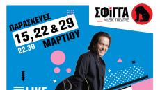 Ο Πασχάλης στη μουσική σκηνή Σφίγγα | Παρασκευή 15, 22 και 29 Μαρτίου