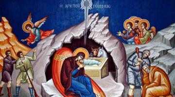 Η ΓΕΝΝΗΣΗ ΤΟΥ ΧΡΙΣΤΟΥ ΚΑΙ Η ΑΝΑΓΕΝΝΗΣΗ ΤΟΥ ΑΝΘΡΩΠΟΥ