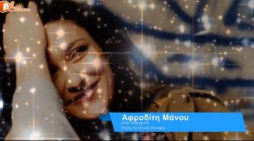 Σύντομο σχόλιο για την Αφροδίτη Μάνου καλεσμένη στον ngradio