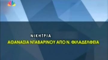 Η υπερτυχερή που κερδίζει σε όλους τους διαγωνισμούς της ελληνικής τηλεόρασης