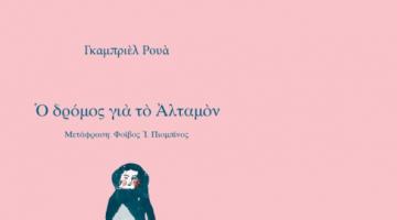 Βραβεία ΕΒΓΕ 2016: Έπαινος για το βιβλίο «Ο δρόμος για το Αλταμόν» σε μετάφραση Φοίβου Πιομπίνου
