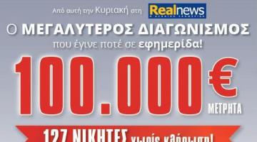 Από αυτή την Κυριακή στη Realnews o μεγαλύτερος διαγωνισμός που έγινε ποτέ σε εφημερίδα