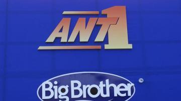 Επιστρέφει το Big Brother στο «Flashback» του ΑΝΤ1