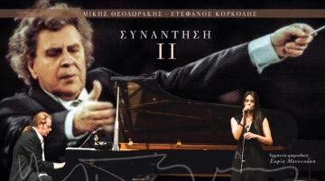 Στέφανος Κορκολής & Σοφία Μανουσάκη: Συνέντευξη στον NGradio