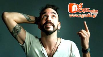Ο Πάνος Μουζουράκης δίνει συνέντευξη στον NGradio