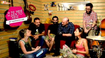 Οι Rebeletiko δίνουν συνέντευξη στον NGradio.gr