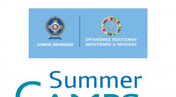 Ανοίγουν οι εγγραφές για τα Summer Camps