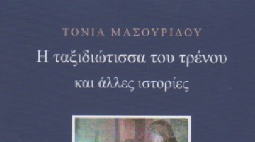 «Η ταξιδιώτισσα του τρένου και άλλες ιστορίες». Το  νέο βιβλίο της Τόνιας Μασουρίδου
