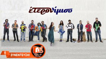 """Οι Έτερονήμισυ δίνουν συνέντευξη στον NGradio.gr   Παρουσίαση του album """"Έτερονήμισυ"""""""