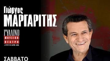 Γιώργος Μαργαρίτης @ Γυάλινο Μουσικό Θέατρο   Σάββατο 17 & 24 Μαρτίου