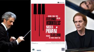 NICOLA PIOVANI – ΣΤΕΦΑΝΟΣ ΚΟΡΚΟΛΗΣ @ Μέγαρο Μουσικής Αθηνών   Τρίτη 13 Μαρτίου