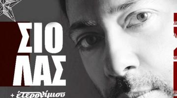 Ο Σταύρος Σιόλας + ετερονήμισυ στο KREMLINO   Σάββατο 10 Μαρτίου