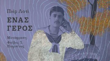 ΒΙΒΙΛΙΟ | «Ένας γέρος» του Πιέρ Λοτί μεταφρασμένο από τον Φοίβο Πιομπίνο