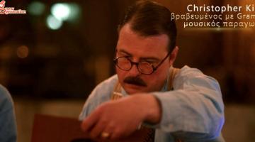 Δήμος Ζαγορίου: «Ναι» στη δωρεά του Κρίστοφερ Κίνγκ (Christopher King) για το Αρχείο Ηπειρωτικής Μουσικής