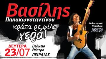 Βασίλης Παπακωνσταντίνου «Κράτα ρε φίλε γερά» στο Βεάκειο Θέατρο Πειραιά, Δευτέρα 23 Ιουλίου