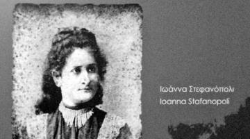 Ποια ήταν η Ιωάννα Στεφανόπολι;