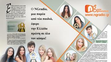 Δείτε το αφιέρωμα του e-vima.gr στον NGradio