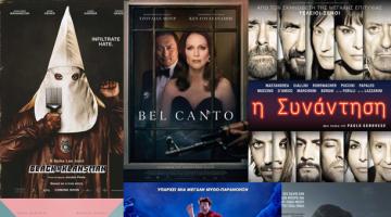 Οι ταινίες αυτής της εβδομάδας