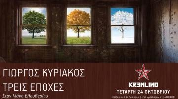 Ο Γιώργος Κυριάκος παρουσιάζει τις 3 εποχές στο KREMLINO | Τετάρτη 24 Οκτωβρίου