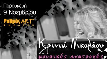 Η Κρινιώ Νικολάου στο Ρυθμό Art Theater | Παρασκευή 9 Νοεμβρίου