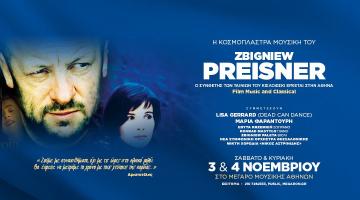 Στο Μέγαρο Μουσικής η «Κοσμοπλάστρα μουσική» του Zbigniew Preisner