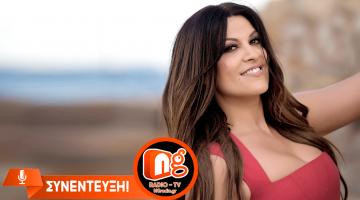 Η Γιάννα Φαφαλιού δίνει συνέντευξη στον NGradio.gr