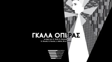 Γκαλά όπερας με τη Συμφωνική Ορχήστρα του δήμου Αθηναίων