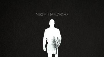 """Το νέο single του Νίκου Σιακούφη με τίτλο """"Βήματα στο χιόνι"""""""