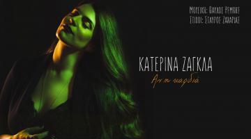Νέο Τραγούδι   Κατερίνα Ζάγκλα «Αν η καρδιά»