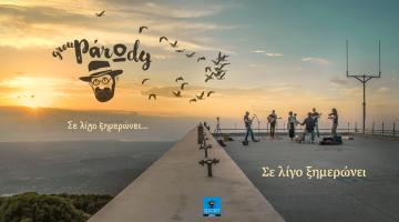 """Νέα τραγούδια από τους Group PάrΩdy – """"Σε λίγο ξημερώνει"""""""
