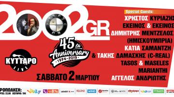 Αυτό το Σάββατο: 2002GR & Friends Live 45th Anniversary στο Κύτταρο!