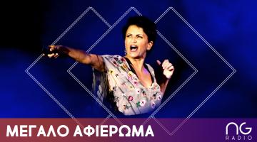Μεγάλο Αφιέρωμα του NGradio.gr στην Άλκηστη Πρωτοψάλτη