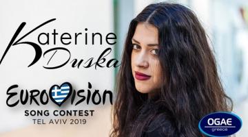 Η Κατερίνα Ντούσκα θα εκπροσωπήσει την Ελλάδα στην 64η Eurovision