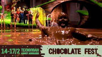 Chocolate Fest | Αξέχαστες σκηνές που η σοκολάτα πρωταγωνιστεί στον κινηματογράφο και όχι μόνο…