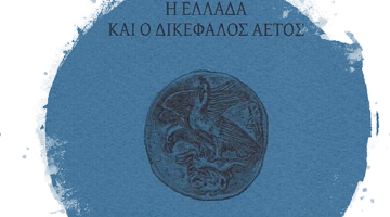 «Η Ελλάδα και ο Δικέφαλος Αετός» – Νέο βιβλίο από τον Φοίβο Πιομπίνο