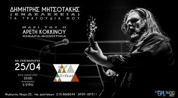 Δημήτρης Μητσοτάκης (Ενδελέχεια) – Τα τραγούδια μου! | live στον Ορφέα