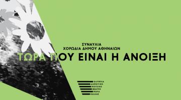 Η Χορωδία του Δήμου Αθηναίων φέρνει την Άνοιξη στη σκηνή του Ολύμπια