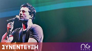 ΣΥΝΕΝΤΕΥΞΗ | Ο Όθωνας Μεταξάς πήρε την κιθάρα του και ήρθε στον NGradio.gr